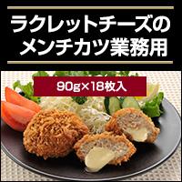 花畑牧場 ラクレットチーズのメンチカツ(業務用)90g×18枚入
