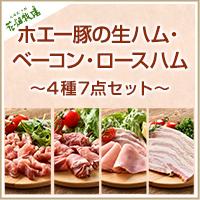 花畑牧場 ホエー豚の生ハム・ベーコン・ロースハム 4種7点セット