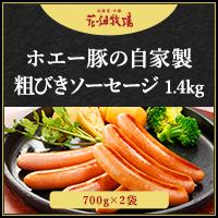 花畑牧場 ホエー豚の自家製粗びきソーセージ 1.4kg(送料込)