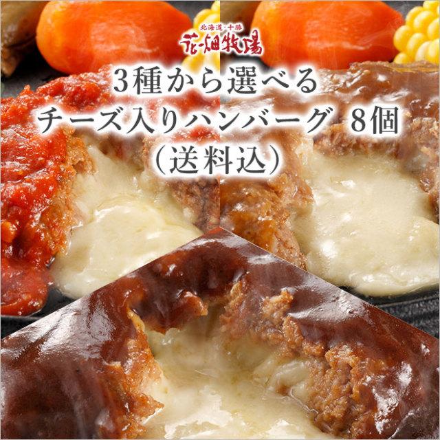 【送料込】花畑牧場 3種から選べる チーズ入りハンバーグ 8個 [北海道 ホエー豚 冷凍食品]