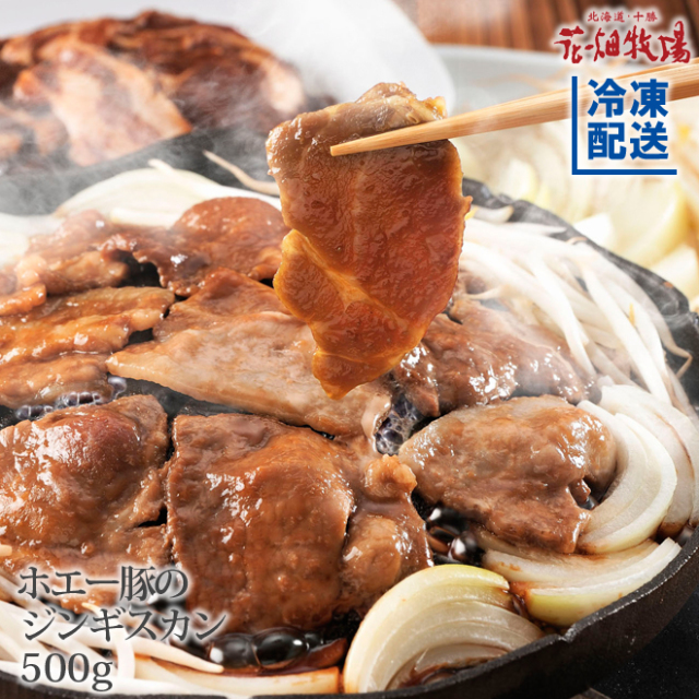 ホエー豚のジンギスカン500g商品