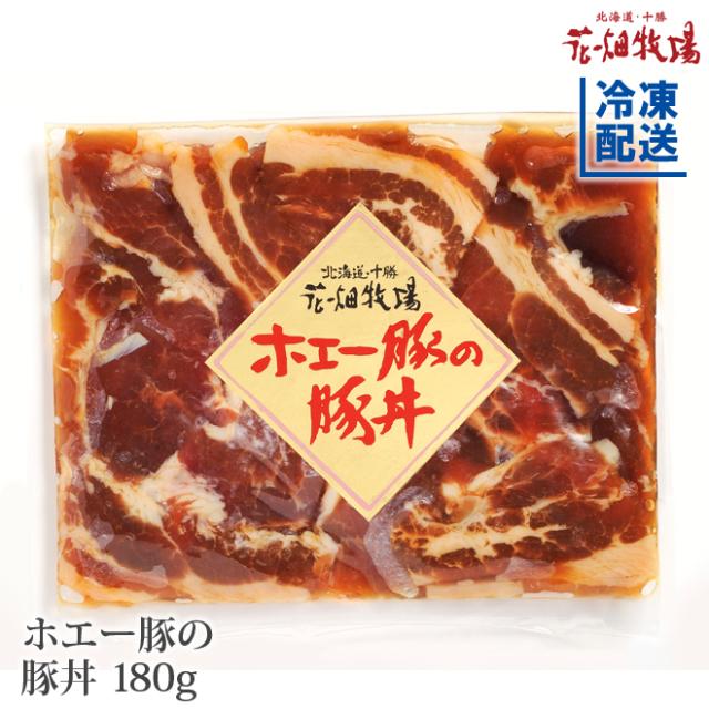 ホエー豚の豚丼180g商品