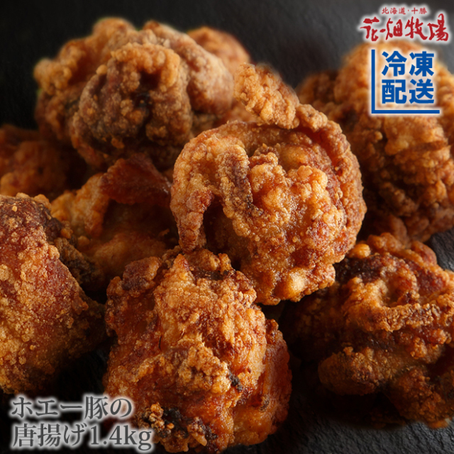 ホエー豚のジューシー唐揚げ1.4kg商品