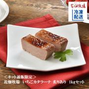 花畑牧場 <ネット通販限定>いちごカタラーナ 1kgセット【冷凍配送】