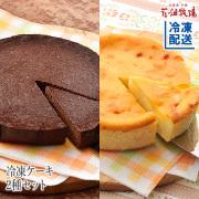 ★送料無料★【ギフト】花畑牧場 冷凍ケーキ2種セット【冷凍配送】