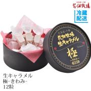 生キャラメル極きわみ8粒経木商品
