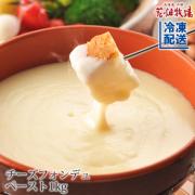 チーズフォンデュ商品
