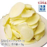 <不定期入荷><数量限定>花畑牧場【訳あり】モッツァレラチーズ切り落とし(形不揃い)1kg