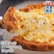 ★送料無料★花畑牧場 自家製チーズのクアトロピッツァ800g(200g×4枚) 【冷凍配送】