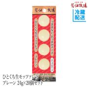 花畑牧場 おつまみモッツァレラ プレーン 24g×12個セット 【冷蔵配送】