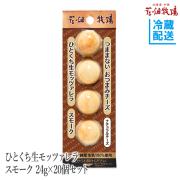 花畑牧場 おつまみモッツァレラ スモーク 24g×12個セット 【冷蔵配送】