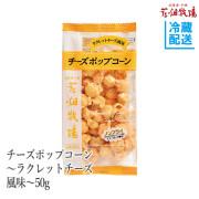 花畑牧場 チーズポップコーン ~ラクレットチーズ風味~50g 【冷蔵配送】