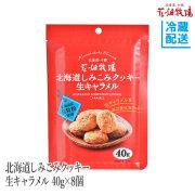 花畑牧場 北海道しみこみクッキー 生キャラメル40g×8個 【冷蔵配送】