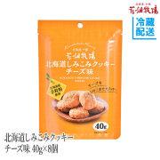 花畑牧場 北海道しみこみクッキー チーズ味 40g×8個 【冷蔵配送】