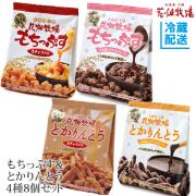 しみ込み系お菓子アソートセット商品