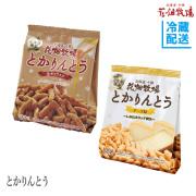 花畑牧場 とかりんとう(生キャラメル・チーズ)【冷蔵配送】