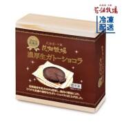 花畑牧場 濃厚生ガトーショコラ 200g【冷凍配送】