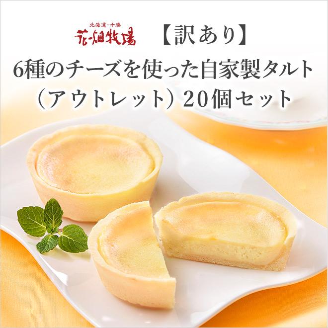 6種チーズタルト商品