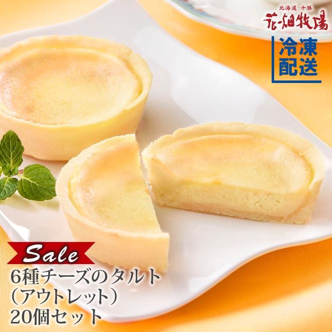 6種チーズタルト商品sale