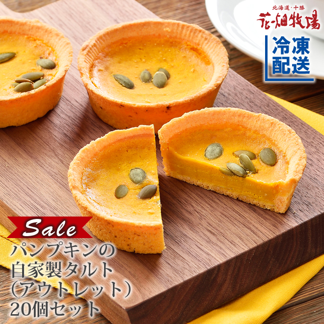 パンプキンタルト 商品sale