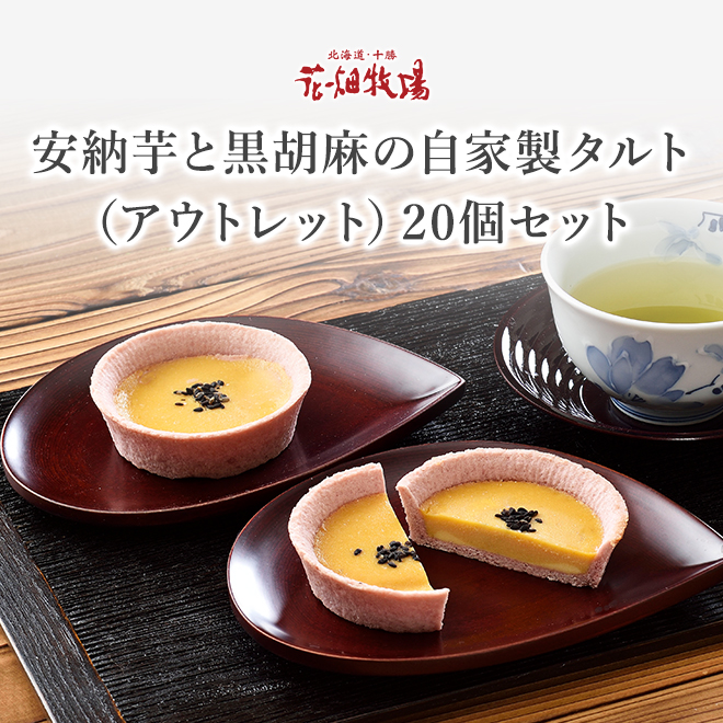 安納芋と胡麻のタルト 商品