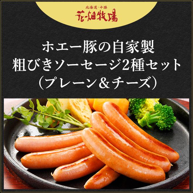 北海道 お土産 花畑牧場 ホエー豚の自家製粗びきソーセージ2種セット(プレーン&チーズ)