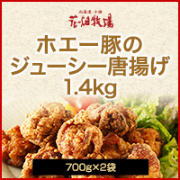 花畑牧場 ホエー豚のジューシー唐揚げ1.4kg(送料込)
