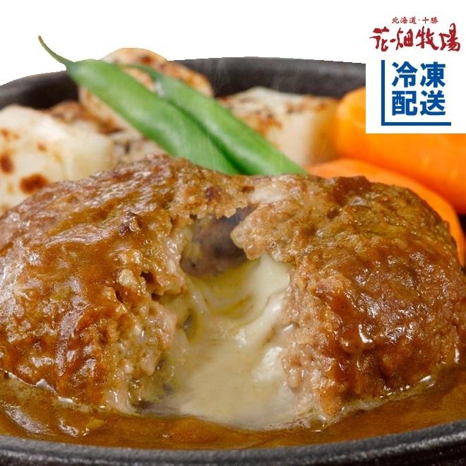 花畑牧場 ゴーダチーズ入りハンバーグ~カレーソース~ 8個【冷凍配送】