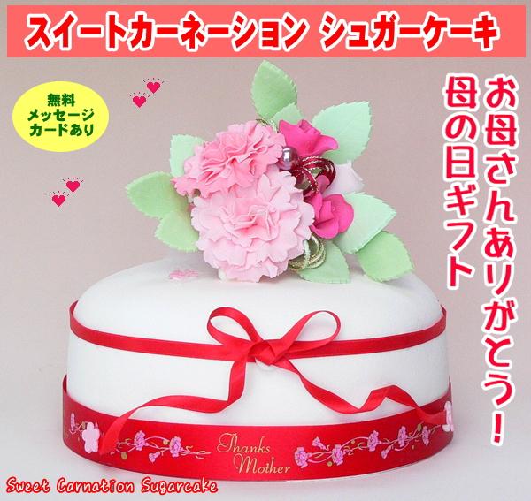 一万円カーネーションシュガーケーキ