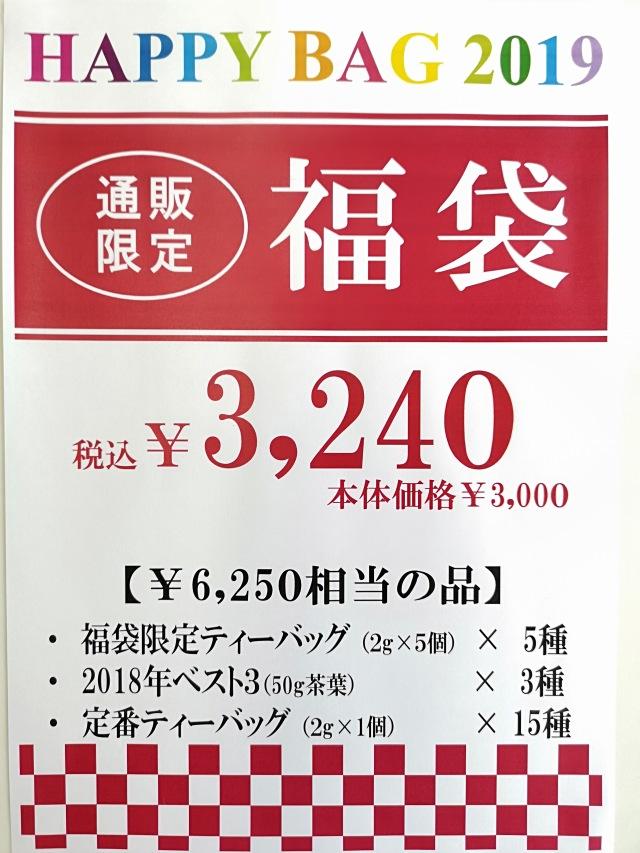 2019通販限定福袋3000円