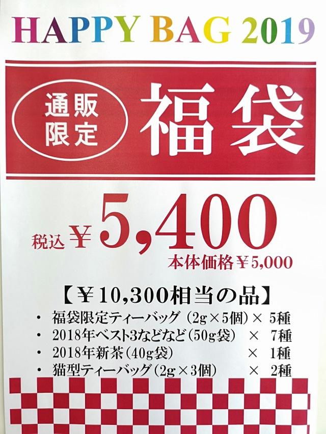 2019福袋限定5000円POP