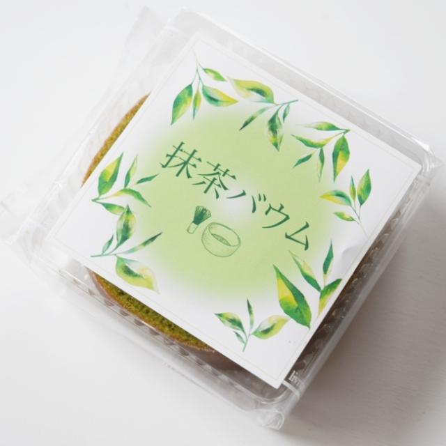 抹茶バウムミニ