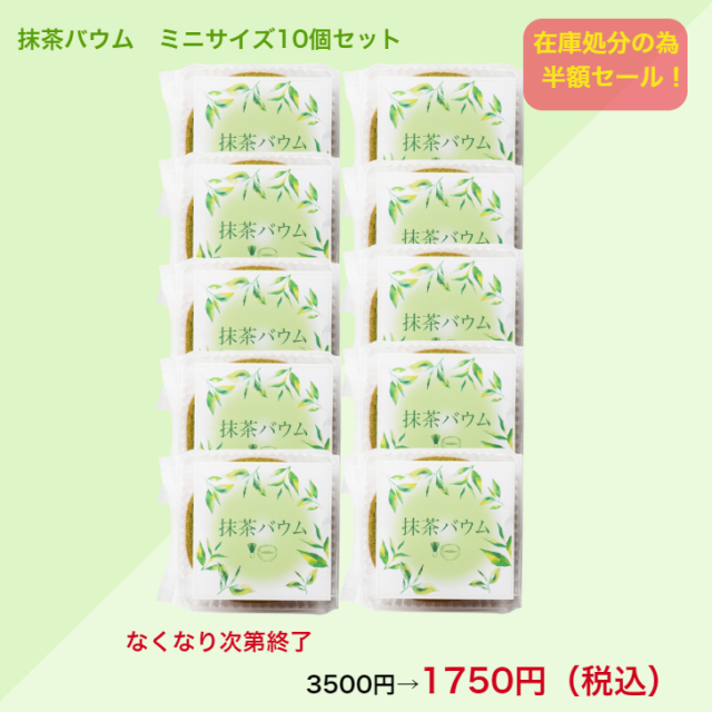 抹茶バウムセール10個