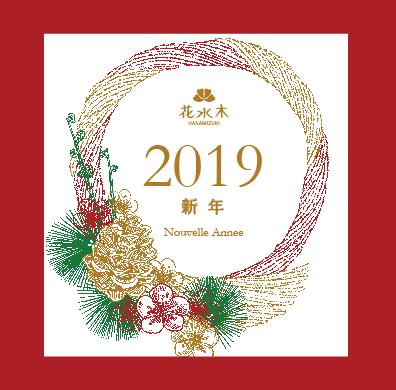 新年茶パッケージイメージ