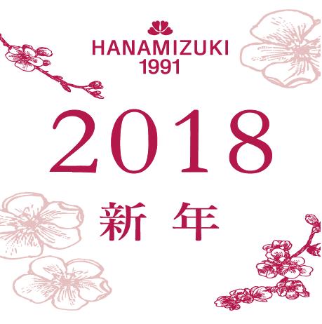 新年2018