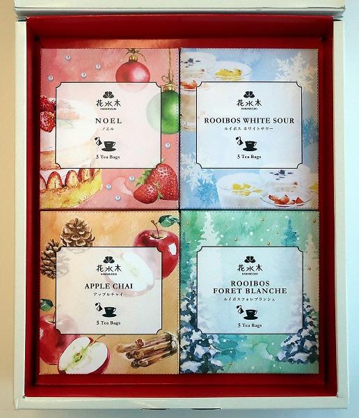 冬限定茶4種セット