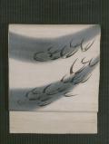 燕文様 手描き染め 麻 名古屋帯