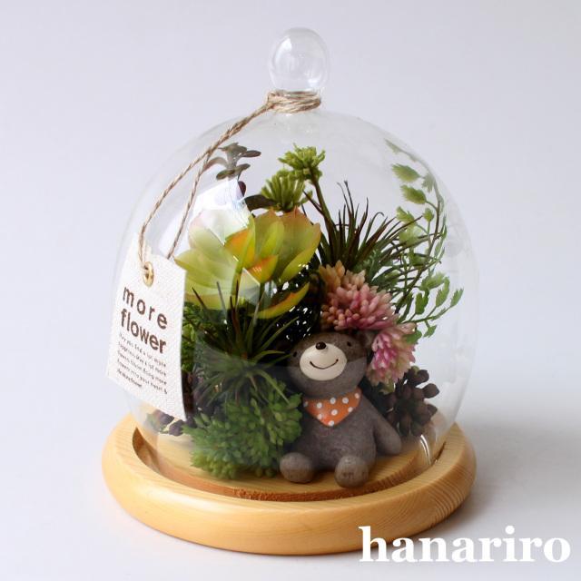 森のドーム(クマ)/アートフラワー【送料無料】