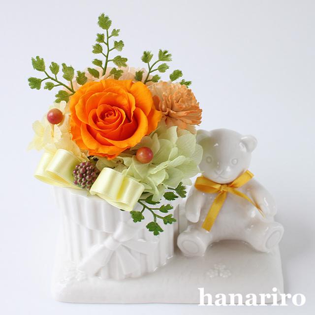 アレンジ「クマさんのポットアレンジ」/プリザーブドフラワーギフト  【送料無料♪】