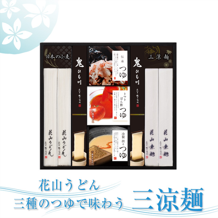 三種のつゆで味わう三涼麺(SR-25)【化粧箱入りギフト】