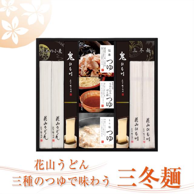 ◆冬限定◆ 三種のつゆで味わう三冬麺(SS-25)【化粧箱入りギフト】