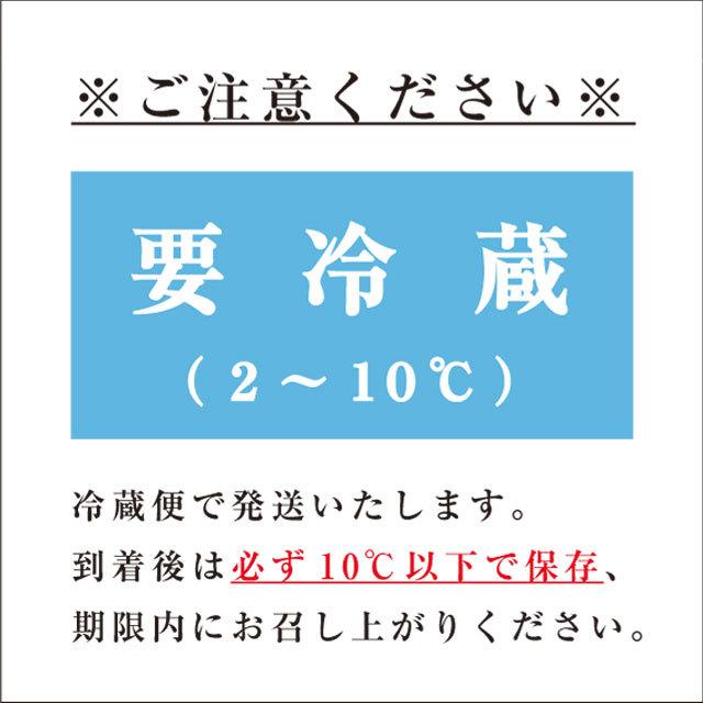 生、要冷蔵(2~10℃)