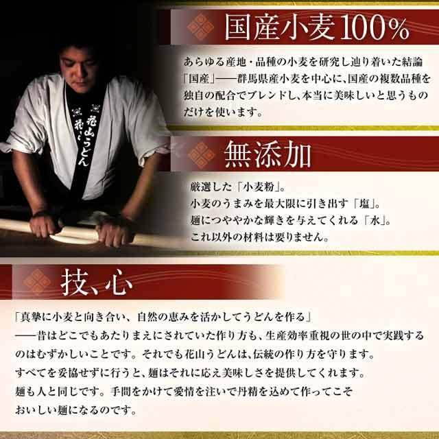 五代目橋田高明_生麺へのこだわり