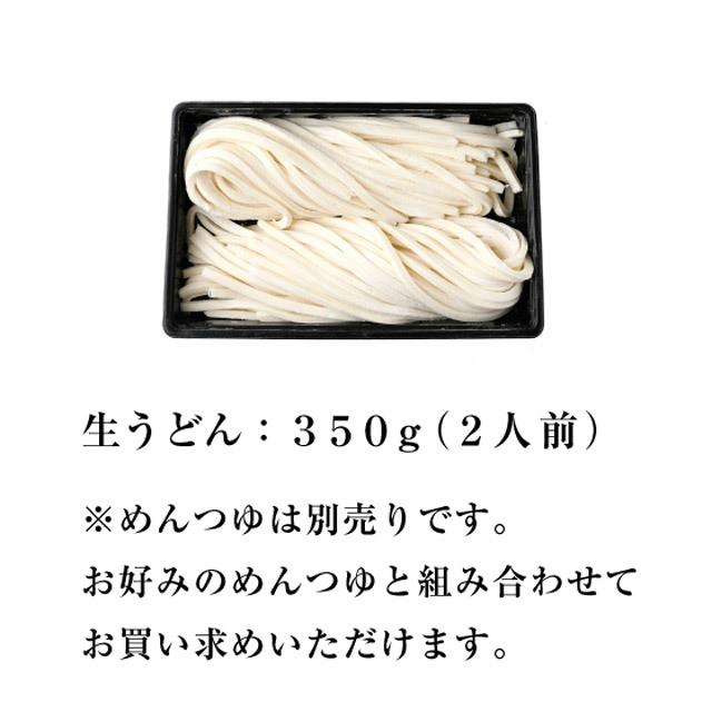 生うどんセット内容01