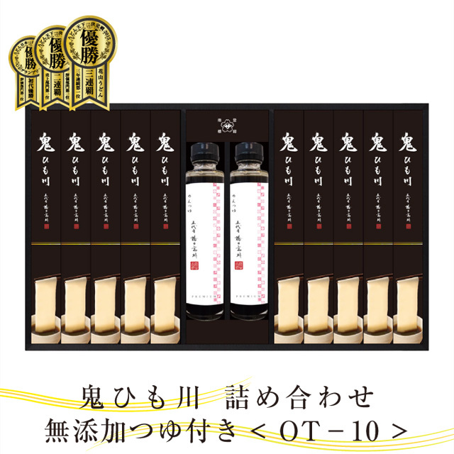 鬼ひも川 無添加つゆ付きギフト OT-10