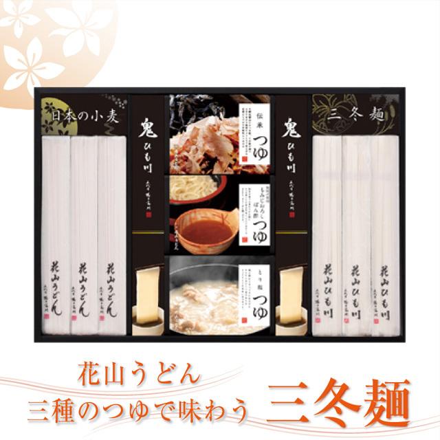三冬麺 ギフト 3000円(3240円)