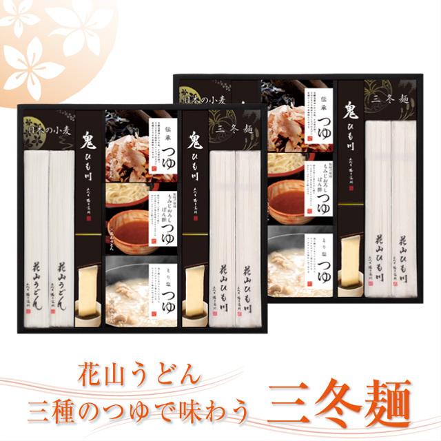 ◆冬限定◆ 三種のつゆで味わう三冬麺(SS-50)【化粧箱入りギフト】