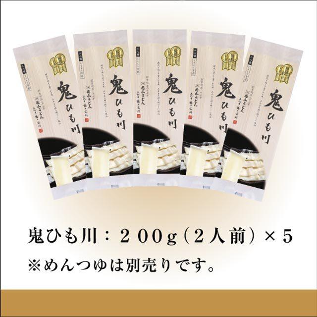 鬼ひもかわ200g(2人前)×5