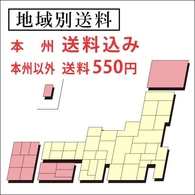 本州・四国は送料無料、北海道・九州・沖縄は送料540円