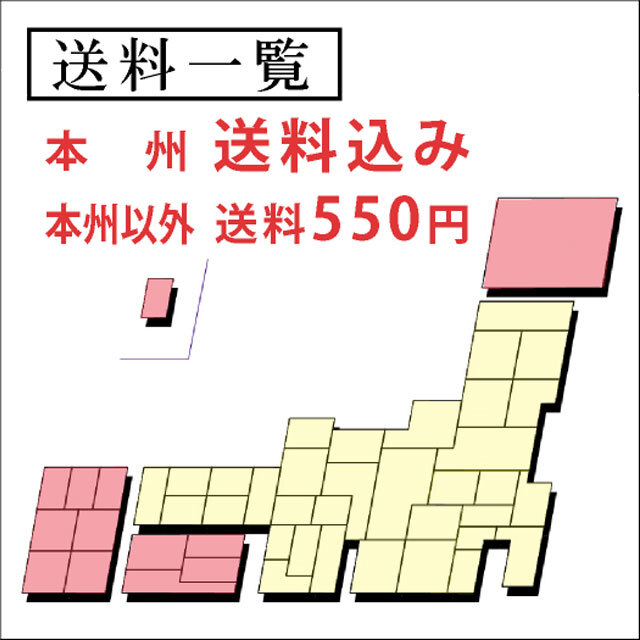 本州:送料込み、北海道・四国・九州・沖縄:送料550円
